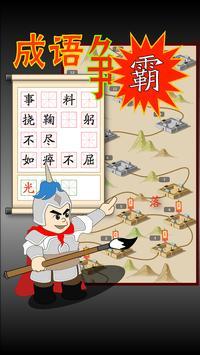 成语争霸 poster