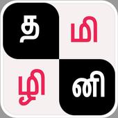 Tamizhini - Tamil Puzzle Game icon