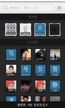 名片碰碰 screenshot 3