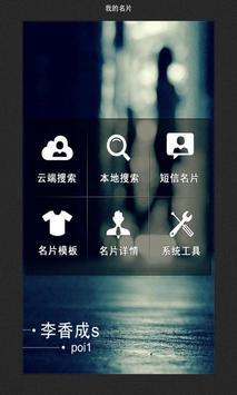 名片碰碰 screenshot 1