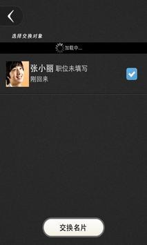 名片碰碰 screenshot 4
