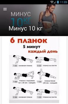 Минус 10 кг poster