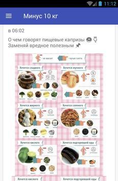 Минус 10 кг apk screenshot