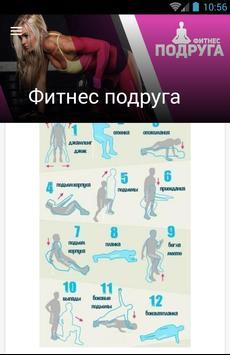 Фитнес подруга poster
