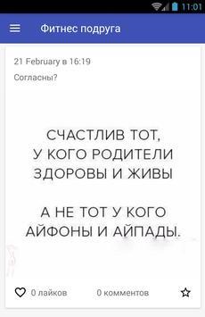 Фитнес подруга apk screenshot