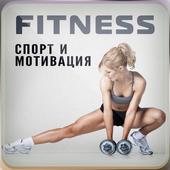 Fitness - спорт и мотивация icon