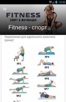 Fitness - спорт и мотивация poster