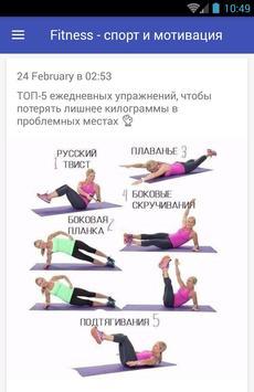 Fitness - спорт и мотивация apk screenshot