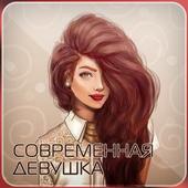 Современная Девушка icon
