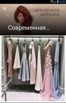 Современная Девушка poster