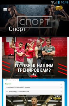 Спорт poster