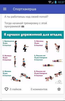Спортхакерша apk screenshot