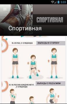 Спортивная poster