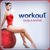 Workout   Будь в форме icon