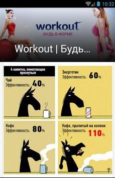 Workout   Будь в форме poster