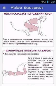 Workout   Будь в форме apk screenshot