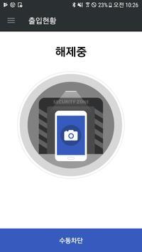코닝정밀소재 방문자용 MDM(LG전용) screenshot 1