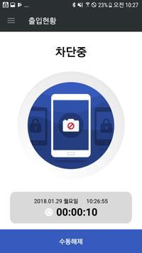 코닝정밀소재 방문자용 MDM(LG전용) screenshot 2