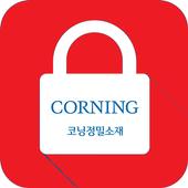 코닝정밀소재 방문자용 MDM(삼성전용) icon