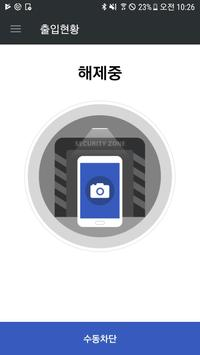 코닝정밀소재 방문자용 MDM(삼성전용) screenshot 1