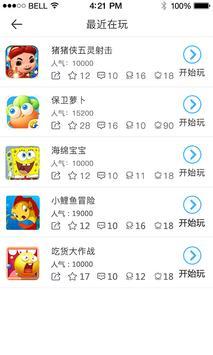 游戏空间 screenshot 1