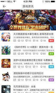 游戏空间 screenshot 2