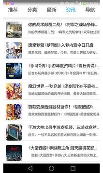 游戏空间 screenshot 3