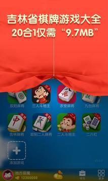吉祥棋牌 poster