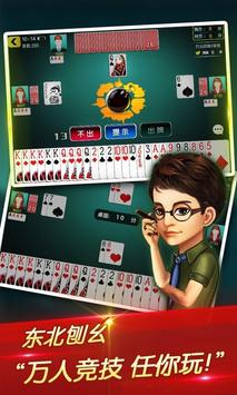 吉祥棋牌 apk screenshot