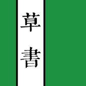 草書字典 biểu tượng