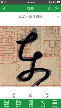 草書字典 ảnh chụp màn hình 3