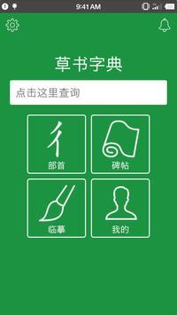 草書字典 bài đăng