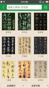 草書字典 ảnh chụp màn hình 1
