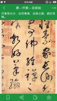 草書字典 ảnh chụp màn hình 2