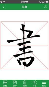 草書字典 ảnh chụp màn hình 4