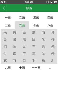草書字典 ảnh chụp màn hình 5