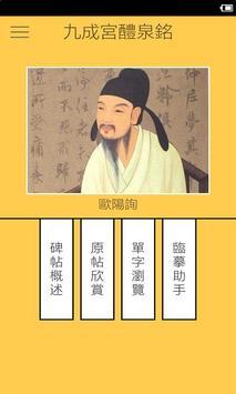 欧阳询-九成宫碑 poster