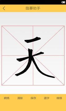 欧阳询-九成宫碑 apk screenshot