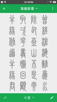 篆書查詢 screenshot 5