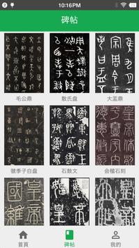 篆書查詢 apk screenshot
