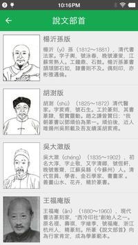 篆書查詢 screenshot 2