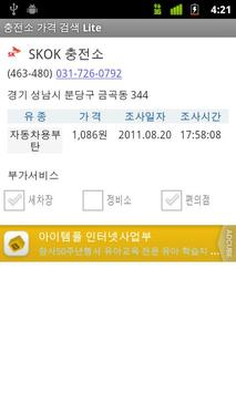 충전소 가격 검색 Lite apk screenshot