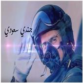 شيلة الجندي السعودي icon