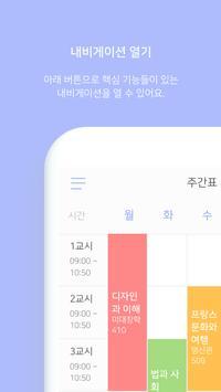 심간표(심플시간표) apk screenshot