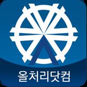 올처리닷컴 icon