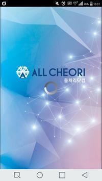 올처리닷컴 poster