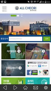올처리닷컴 apk screenshot