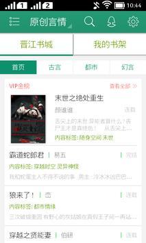 晋江小说阅读 poster