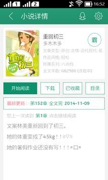 晋江小说阅读 screenshot 2