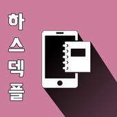 하스덱플 - 인기 덱추천 icon